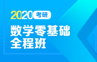 2020考研数学零基础全程班-精讲教材,零基础入门无忧(包含考研签约特权包)