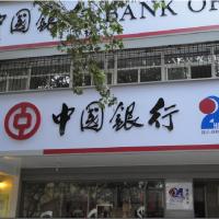 中国银行3M贝博手机