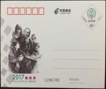 《2017集邮周》纪念邮资明信片