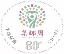 《2018集邮周》纪念邮资明信片