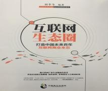 互联网生态圈   打造中国未来百年互联网