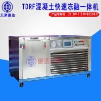 TDRF混凝土快速冻融循环试验机一体机