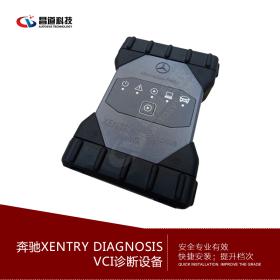 奔驰XENTRY Diagnosis VCI诊断设备