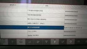 PCM3.1蓝牙激活码