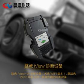 路虎iView-W诊断设备
