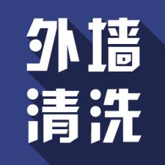 外墻清洗——郴州市益誠防水保潔有限公司