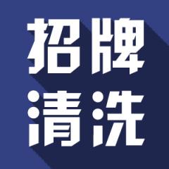 招牌清洗——郴州市益誠防水保潔有限公司