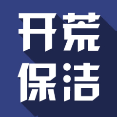 開荒保潔——郴州市益誠防水保潔有限公司