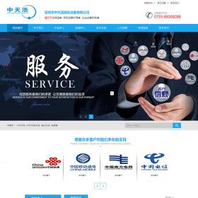 深圳市中天浩通讯设备有限公司