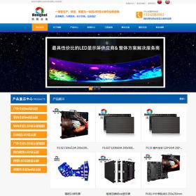 深圳市鸿辉光电科技有限公司