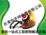 CFS0432带响蜗牛警示灯_带喇叭警示灯