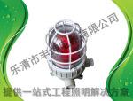 CFS0588防爆声光报警器(90分贝)
