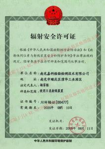检测辐射安全许可证