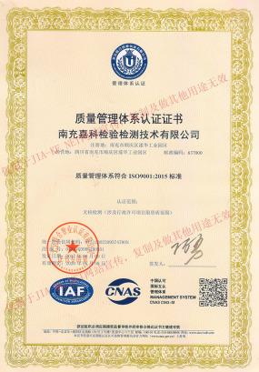 无损检测质量管理体系符合ISO9001: