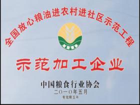 全国放心粮油示范加工企业