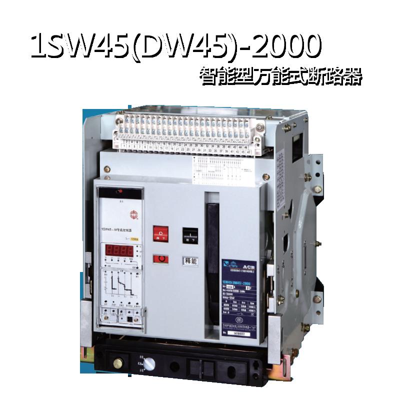 1SW45-2000系列智能型萬能式斷路器