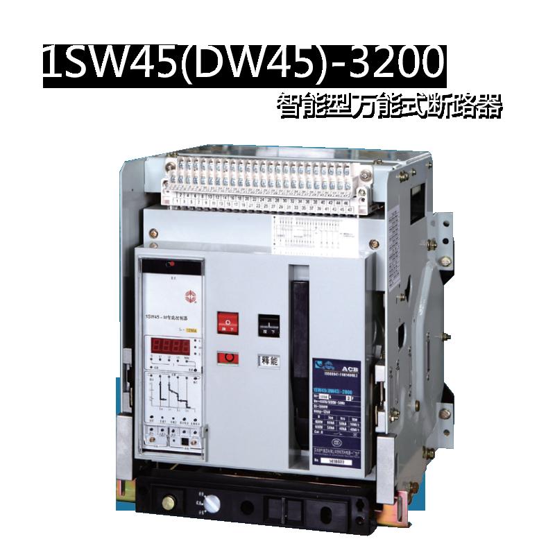 1SW45-3200系列智能型萬能式斷路器