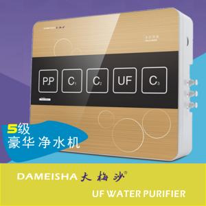 五级豪华UF净水机