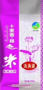 湯漁湖十里香秈米