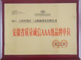 安徽省质量诚信AAA级品牌单位
