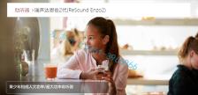 2017年瑞声达恩佐2代(ReSound