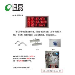 揚塵噪聲在線監測系統