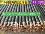 Φ16銅管繞鋁翅片管