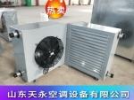 烘干用暖風機 烘房蒸汽暖風機 水產養殖暖風機 雞舍養殖暖風機