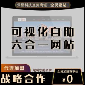 YDJM191诚招网站代理加盟商