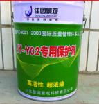 透水混凝土施工材料-保护剂