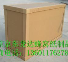 可拆装式蜂窝纸箱
