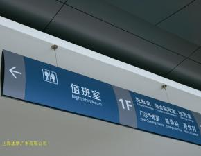 医院指示牌制作