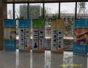 派克汉尼汾液压中国供应商大会使用展架