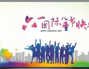 六一国际儿童节广告海报设计