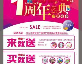 商贸城周年庆宣传单设计