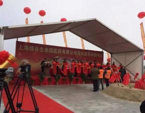 上海绿谷新项目庆典