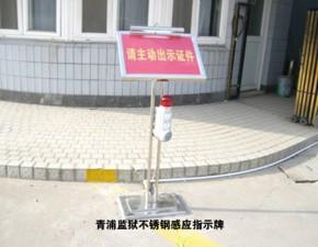 青浦监狱不锈钢指示牌 拷贝