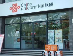 中国联通门面以及室内装饰