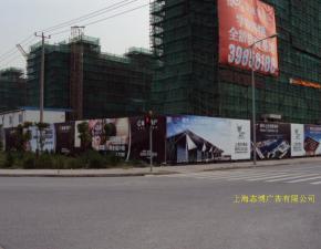 房产类围墙广告