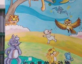 幼儿园墙体绘画1