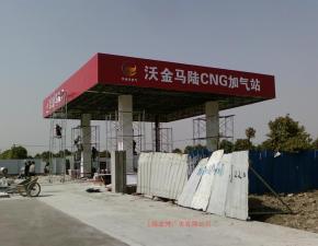 CNG加气站工程