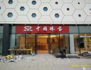 吾悦广场中国珠宝发光字策划制作
