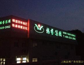 杨艺集团广告制作