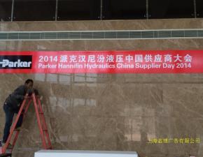 派克汉尼汾液压中国供应商大会