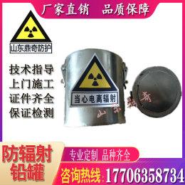 防辐射铅柜|射线屏蔽罐|铅防护桶|医院防辐射箱|防护铅盒|生产厂家依需订制/专业生产/厂家定制