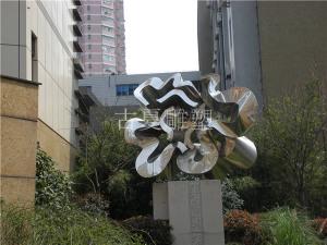 不锈钢雕々塑