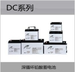 瑞达蓄电池DC系列