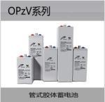 瑞达蓄电池OPzV系列