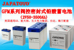 GFM系列閥控密封式鉛酸蓄電池