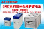 GFMJ系列膠體電池